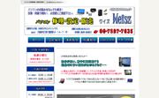 大阪 パソコン修理