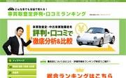 車買取 評判