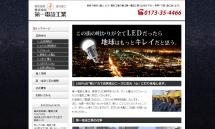 青森でLED・電気工事の事は第一電設工業にお任せ下さい!