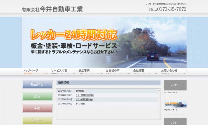 《五所川原市》自動車修理・レッカーの【今井自動車工業】