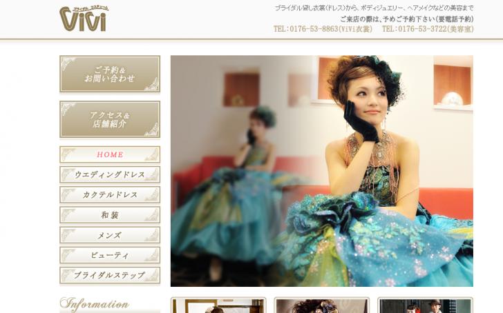 青森県三沢市のウエディングドレス・貸衣裳 - ブライダルサロンViVi