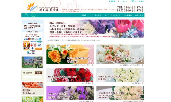 開店祝い お祝い花|いわき市の花屋なら花工房花すえ