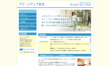 ハウスクリーニングと店舗クリーニング!名古屋でお探しなら【クリーンアップ栄光】
