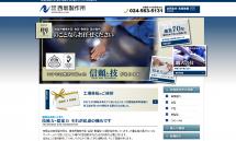 木型・金型・各種鋳型の製造・修理【(有)西坂製作所】