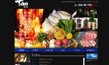 【会津若松市の居酒屋】個室多数!「炭」や「わら」のあぶり料理は絶品!【Taro食堂】