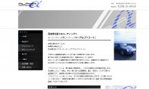 カーテックジャパン - アルファコート - カーコーティング - コーティング剤 - 完全硬化