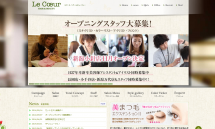 Le Coeur Hair&Beauty ルクール ヘアー&ビューティー|美容室・サロン|新潟市・長岡市・柏崎市・小千谷市