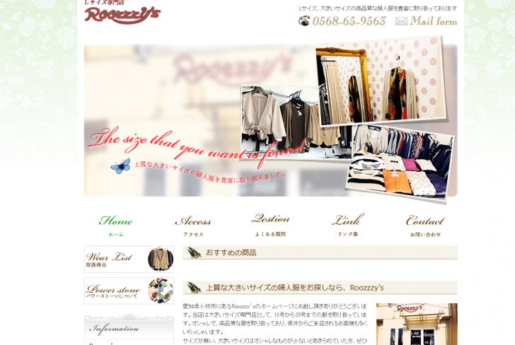 愛知 大きいサイズ・大きい服専門店の【Roozzzy's】