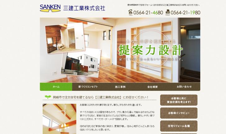 岡崎市の注文住宅・住宅リフォームは三建工業株式会社へ