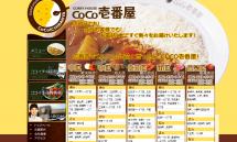 カレー専門CoCo壱番屋 - 広島市内のカレーの出前も受付中
