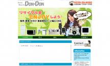 オフィス家具の出張買取なら大崎市の【DON・DON】