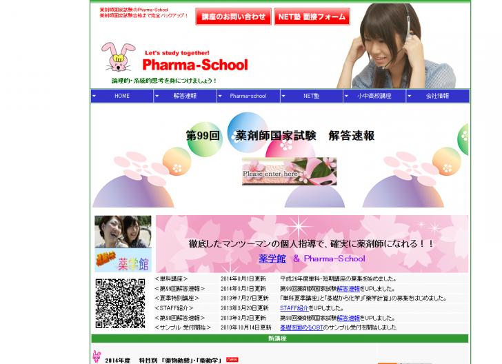 薬剤師国家試験のPharma-School