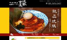 甲府のおいしいラーメン屋さん【焼豚食道】