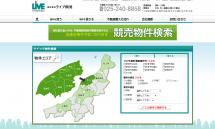 新潟 土地売買・不動産競売【株式会社ライブ開発】