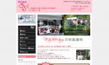 ペンションぷるーく - 妙高高原ゲレンデサイドの宿泊施設