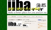模型制作専門 - 愛知県でプラモ制作、ミニ四駆の事なら【iiba蒲郡】