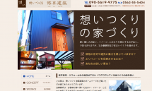 注文住宅・リフォーム【修真建築】(知多市)