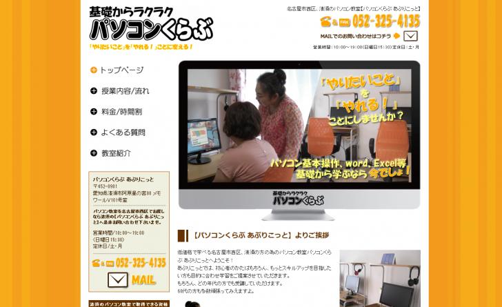 清須・名古屋市西区周辺のパソコン教室パソコンくらぶ あぷりこっと