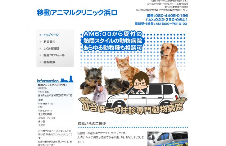 往診専門の動物病院なら仙台の移動アニマルクリニック浜口