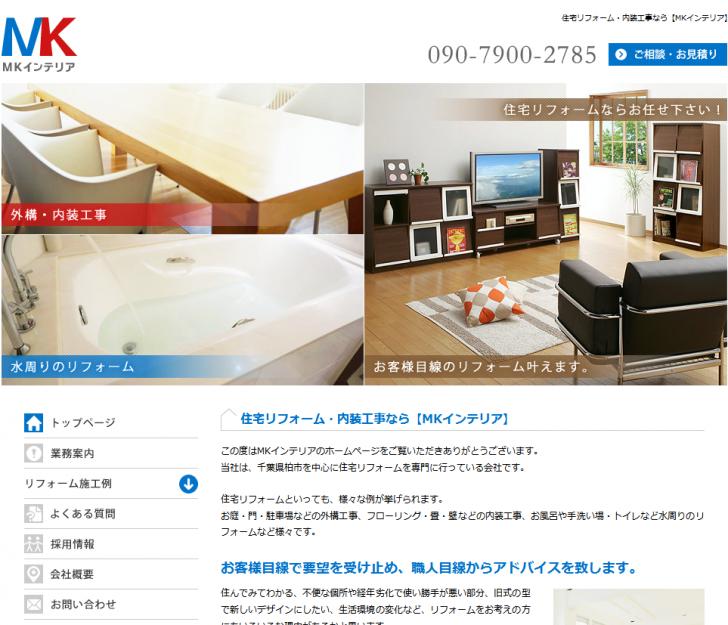 千葉県柏市 住宅リフォーム・内装工事なら【MKインテリア】 2014-10-22 13-38-30