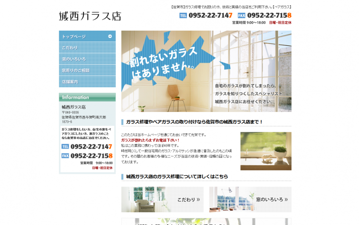 ガラス修理やペアガラス・窓の事なら佐賀市の城西ガラス店へ