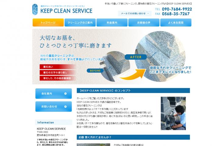 愛知のお墓掃除・墓石クリーニングは【KEEP CLEAN SERVICE】