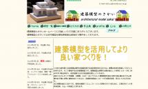 愛知 住宅模型の製作【建築模型のさかい】