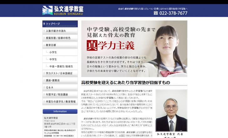 学習塾【弘文進学教室】で仙台の高校受験対策