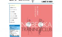 スポーツジム・フィットネスクラブの延岡トレーニングクラブ