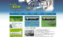機械設計や省力化機械の設計なら愛知県安城市の株式会社一進技研