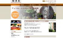 愛知県幸田町のビジネスホテル 夜は居酒屋も営業中【船登屋】
