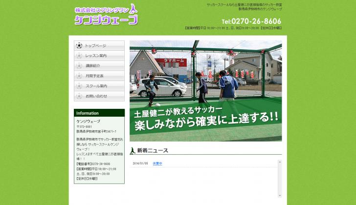 群馬県伊勢崎市のサッカースクール-サッカー教室【ケンジウェーブ】