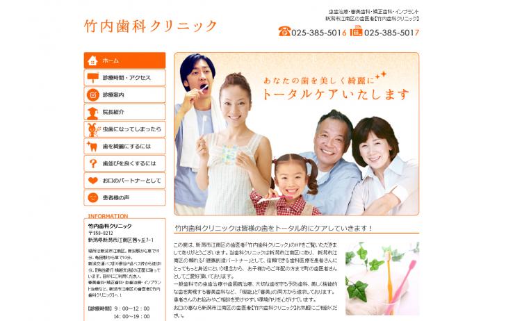 新潟市江南区の歯医者さん【竹内歯科クリニック】