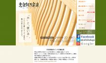 木製手づくりオーダー家具の岩泉純木家具 ―国産無垢材でお作りします―