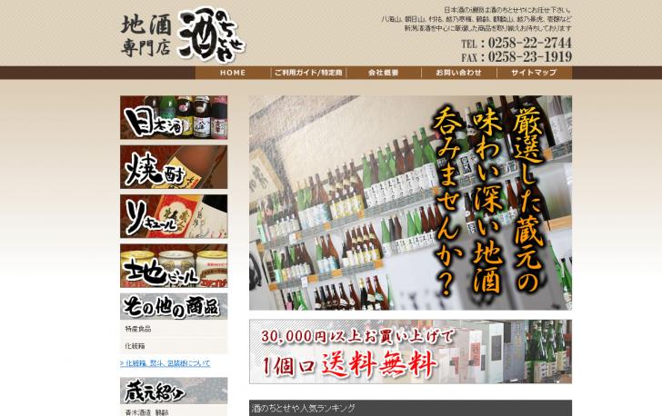 日本酒-新潟の地酒の通販【酒のちとせや】