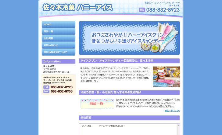 佐々木冷菓でアイスクリンの販売・通販・卸など承っております。