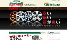 滋賀県のホイール、シート修理・車修理クリーニングは大津の「トータルリペア ティーテック」