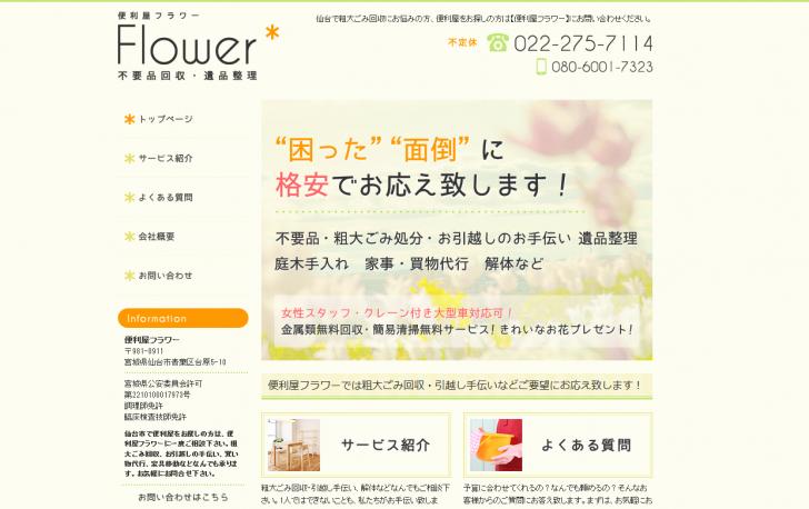 粗大ごみ回収 仙台の【便利屋フラワー】