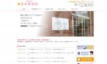 福島県喜多方市・会津若松市の整体【冨田健康院】 - 冨田健康院は、福島県喜多方市・会津若松市の整体です。女性やお子様、ご年配の方にも安心な無痛療法を行なっています。