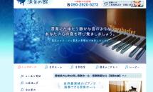 犬山の音楽ホールで音楽教室を開いている【深音の館】