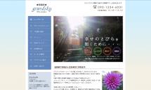 関東で活動する陰陽師による土地浄化【グランドスカイ】
