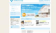 江南市の住宅リフォーム・古民家再生【Yプランニング】