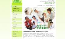 ディスポ鍼やセイリンなど医療品 通販【株式会社 三和商事薬品】