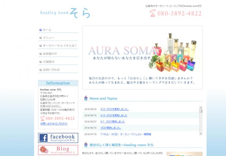 オーラソーマによるヒーリングなら広島市の【healing room そら】へ