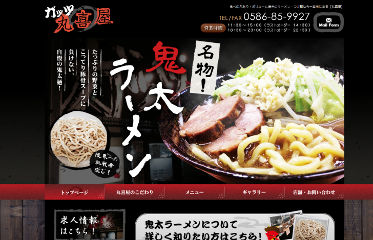 一宮市のラーメン・つけ麺なら、丸喜屋!