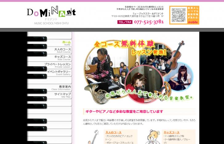 大津市でギター教室など音楽教室【ミュージックスクール ドミナント】