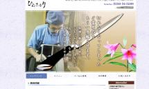 新潟の包丁研ぎ【ひめさゆり】宅配・郵送サービス承ります。