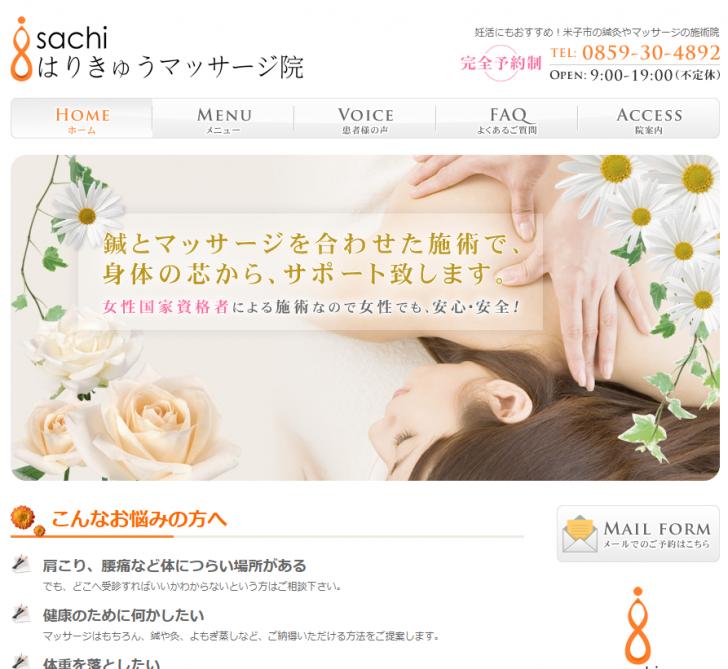 sachiはりきゅうマッサージ院