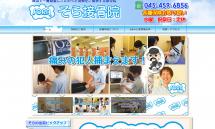 酸素カプセルを導入している横浜市旭区のそら接骨院