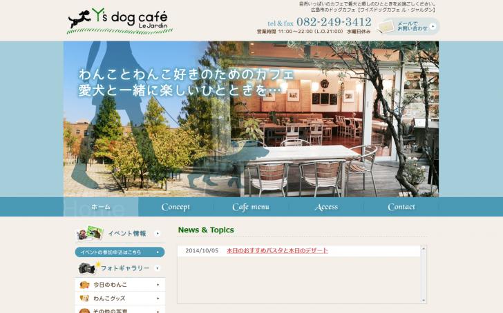 広島市のドッグカフェ【ワイズドッグカフェ ル・ジャルダン】